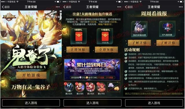 王者荣耀鬼谷子app手游试玩送1-4元微信红包奖励