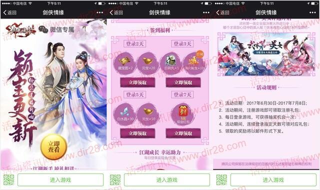 剑侠情缘颖宝更新app手游登7天送5元微信红包奖励