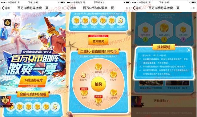 企鹅电竞暑期狂欢app下载抽奖送1-88个Q币奖励