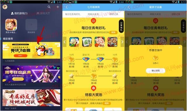 QQ游戏爱拼才会赢送1-3个Q币,腾讯视频VIP会员