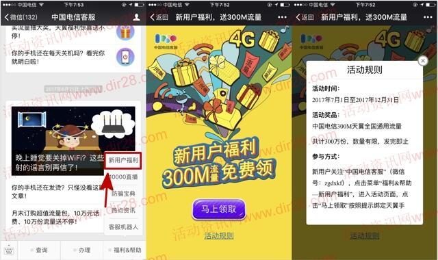 中国电信客服新用户关注送300M电信手机流量奖励