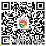 美丽南宁乡村建设答题抽奖送1-60元微信红包奖励