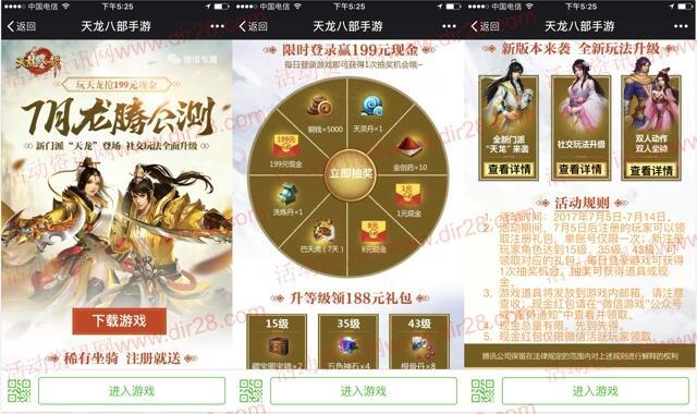 天龙八部龙腾公测app抽奖送1-199元微信红包奖励