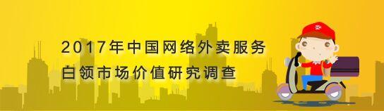 中国网络外卖服务市场调查送10-50元手机话费奖励