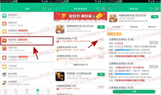 360悬赏射雕英雄传app试玩送0.5-12元现金红包奖励