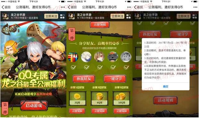 龙之谷公测福利app手游邀友分享送2-18个Q币奖励