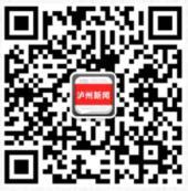 泸州新闻网创文答题抽奖送总额10万元微信红包奖励