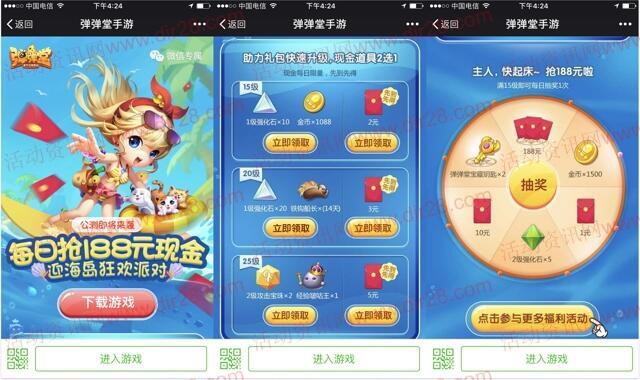 弹弹堂2个活动app手游试玩送2-10元微信红包奖励