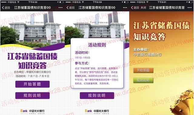 江苏国债2个活动答题抽奖送最少1元微信红包奖励