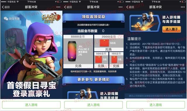 部落冲突假日寻宝app抽金币兑1-66元微信红包奖励