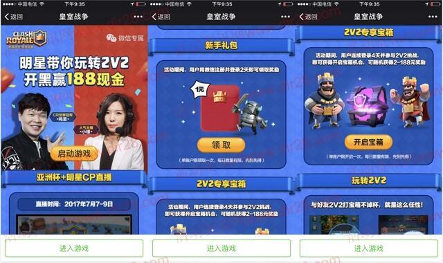 皇室战争2V2开黑登app手游送3-188元微信红包奖励