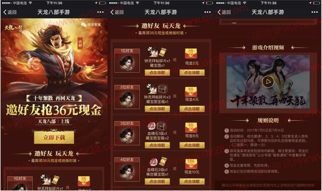 天龙八部app手游邀友下载试玩送2-36元微信红包奖励