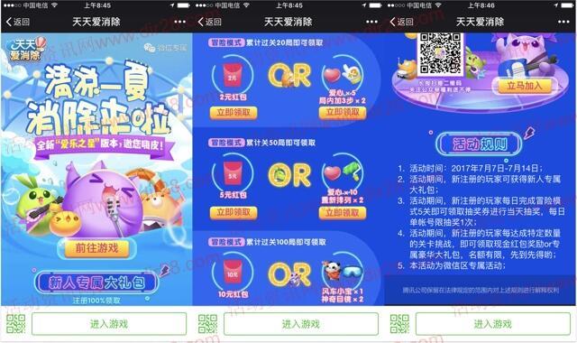 天天爱消除清凉一夏app试玩送2-17元微信红包奖励