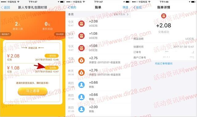 UC浏览器app首次下载送1-1000元支付宝现金奖励