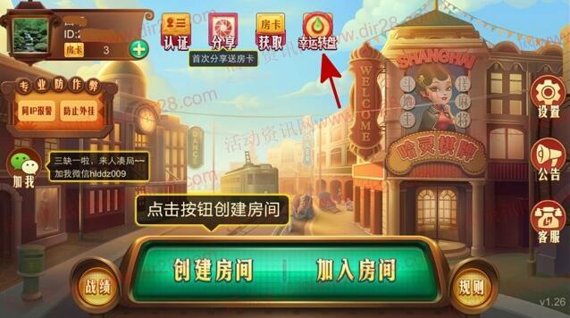 哈灵斗地主app对局抽奖送1.88-888元微信红包奖励