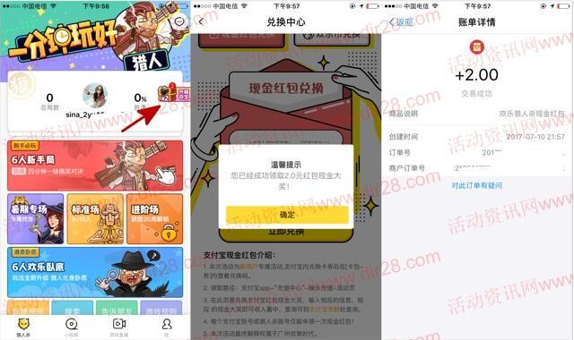 支付携欢乐狼人杀app下载送1-3元支付宝现金奖励