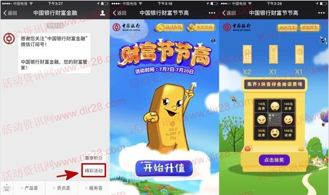 中国银行财富金融节节高抽奖送10-100元手机话费奖励