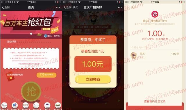 重庆广播传媒每周二、五抽奖送1-50元微信红包奖励