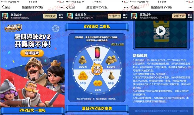 皇室战争暑期趣味app手游登录送3-50个Q币奖励