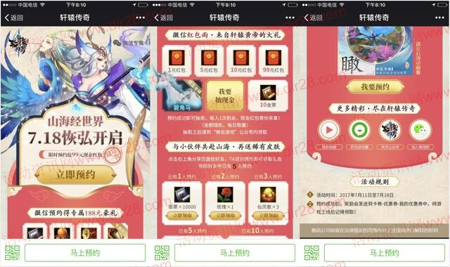 轩辕传奇app手游预约抽奖送1-99元微信红包奖励