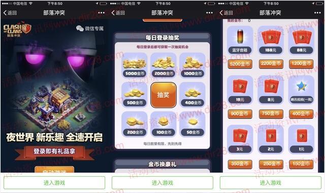 部落冲突夜世界app抽金币兑1-188元微信红包奖励