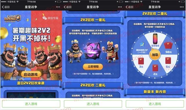皇室战争夏日2V2狂欢app登录送3-50元微信红包奖励