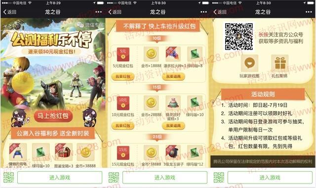 龙之谷公测福利app手游试玩送5-50元微信红包奖励