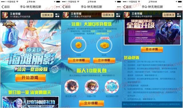 王者荣耀钟无艳拉新app手游试玩送1-4个Q币奖励