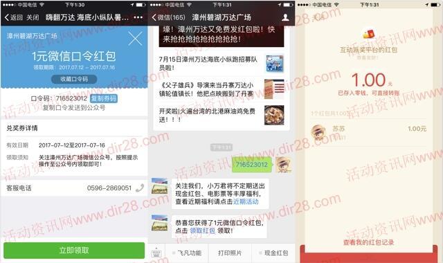 漳州碧湖万达广场总动员抽奖送1-20元微信红包奖励