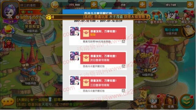支付宝百战斗斗堂app试玩送1-188元支付宝现金奖励