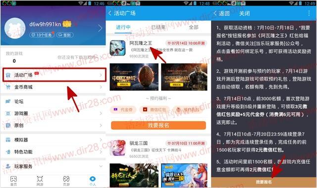 当乐阿瓦隆之王app手游试玩送3-7元微信红包奖励