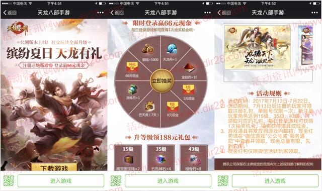 天龙八部缤纷夏日app抽奖送1-66元微信红包奖励