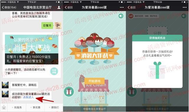中国电信网上营业厅_中国北京电信网上营业厅怎么缴费-