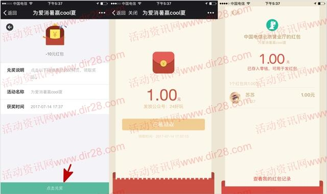 中国电信北京营业厅消暑抽奖送1-10元微信红包奖励