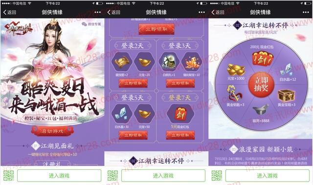剑侠情缘酷爽夏日app手游登7天送5元微信红包奖励