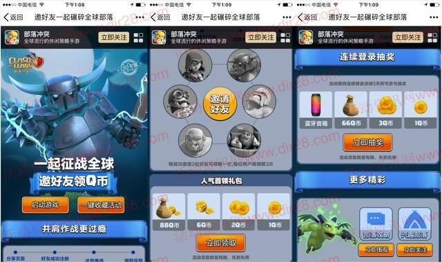 部落冲突一起征战app手游连登录送1-88个Q币奖励