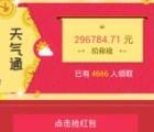 微博下载天气通app登录送0.1-2000元支付宝现金奖励