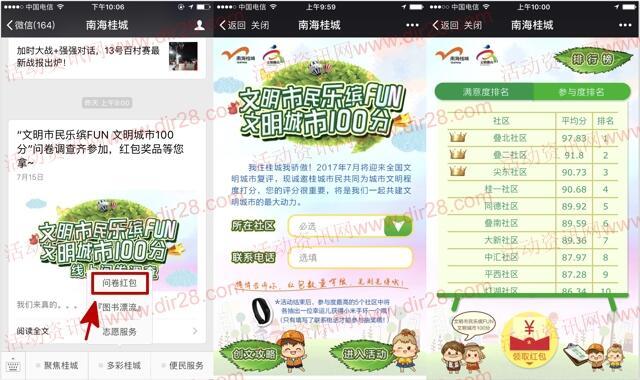 南海桂城文明城市问卷每天送总额5000份微信红包奖励