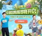 龙之谷轻松冒险季app手游抽奖送5-588个Q币奖励