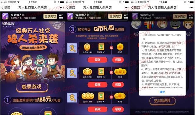 腾讯饭局狼人杀来袭app手游试玩送2-15个Q币奖励