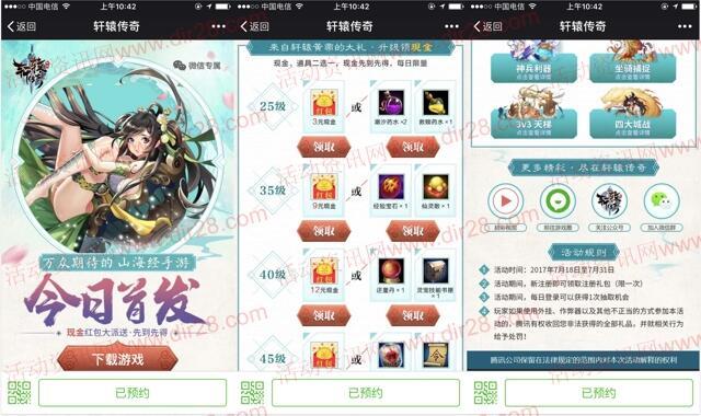 轩辕传奇今日首发app手游试玩送3-44元微信红包奖励