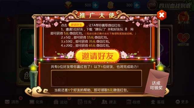 牌乐门app游戏邀友对局8局送5-65元微信红包奖励