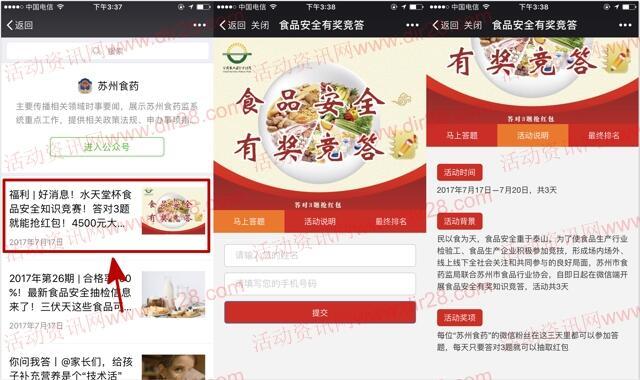苏州食药食品安全答题抽奖送最少1元微信红包奖励