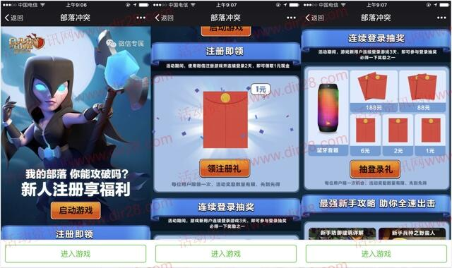 部落冲突享福利app手游登录送2-188元微信红包奖励