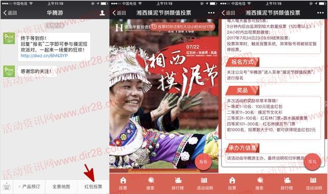 华腾游湘西摸泥节拼颜值投票送2-100元微信红包奖励