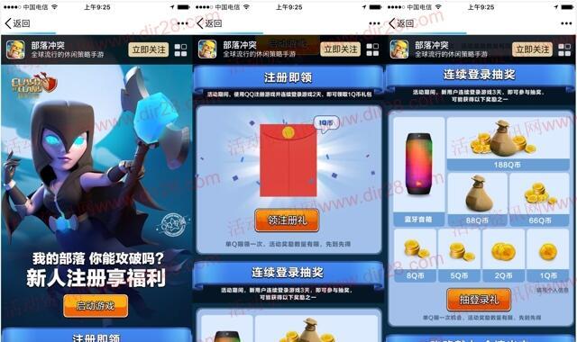 部落冲突新人享福利app手游登录送2-188个Q币奖励