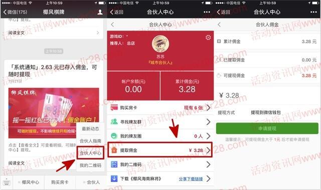椰风海南麻将app对局摇一摇送最高100元微信红包奖励