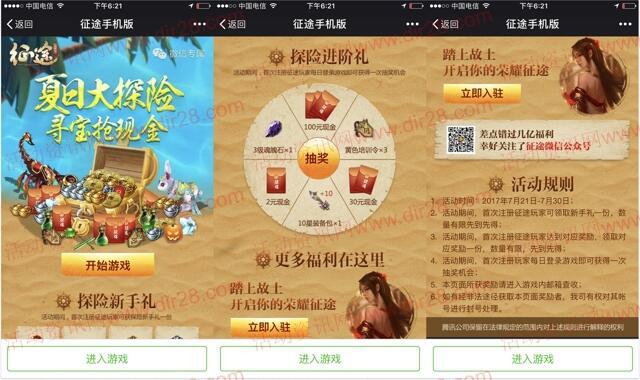 征途夏日大探险app手游抽奖送2-100元微信红包奖励