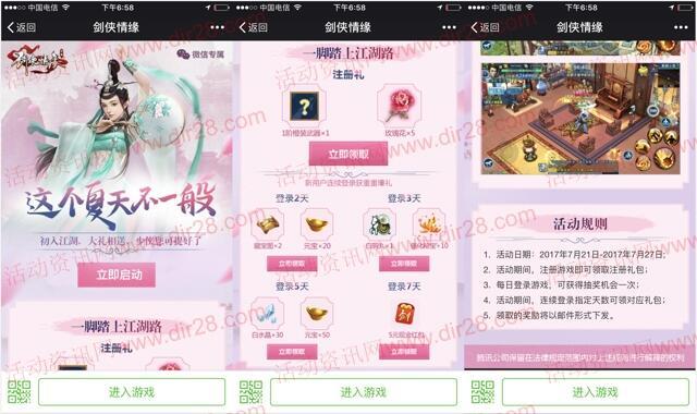 剑侠情缘夏天不一般app手游登7天送5元微信红包奖励