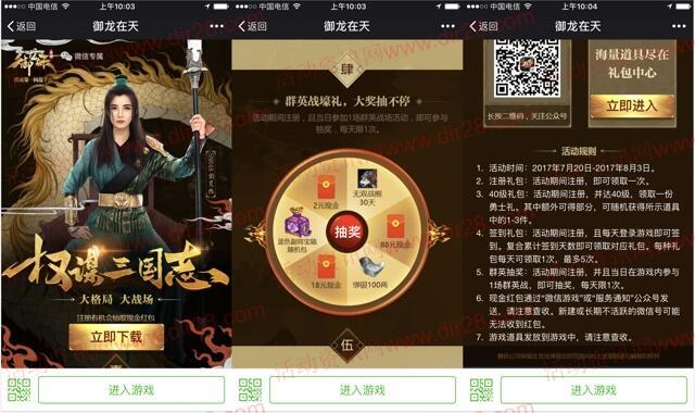 御龙在天权谋三国志app抽奖送2-88元微信红包奖励